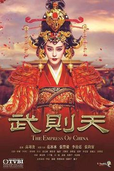 The Empress of China AKA Wu Ze Tian - TV Series - English & Chinese Subtitle The Empress of China is a 2014 Chinese television drama based on events in Movie Club, Movie Tv, Wu Zetian, The Empress Of China, Fan Bingbing, Women In History, Classic Movies, Tv Series, Chinese