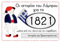25 March, Spring Activities, Therapy, Classroom, Teaching, Education, School, Fictional Characters, Greek