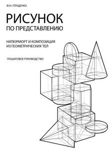 буквы в угловой перспективе в композиции часов: 5 тыс изображений найдено в Яндекс.Картинках