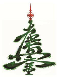 Kyokushin Christmas :)  Photo by superkarate.ru