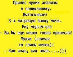 Russian Humor, Letter Art, Laughter, Haha, Jokes, Funny, Smile, Google, Humor