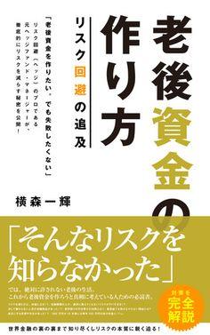 「ビジネス/経済、投資/金融関連の電子書籍向けの表紙デザイン(金額:3,000円)」へのsimple0703さんの提案(No.2)