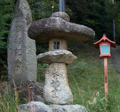 Came across this unusual lantern while in the Kurumadani village. It's the entrance to a Shinto shrine and burial side for the local people.