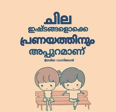 Malayalam Quotes, Status Quotes, Heartbroken Quotes, Best Friend Quotes, School Days, Friendship Quotes, True Quotes, Poems, Typography