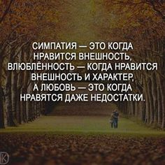 Wise Quotes, Inspirational Quotes, Russian Quotes, Quotes And Notes, Expressions, Motivation, In My Feelings, Cool Words, Quotations