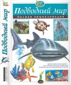 Подводный мир - Полная энциклопедия by Vova Gaver - issuu