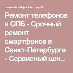Ремонт телефонов в СПБ - Срочный ремонт смартфонов в Санкт-Петербурге - Сервисный центр АЙТЕЛ