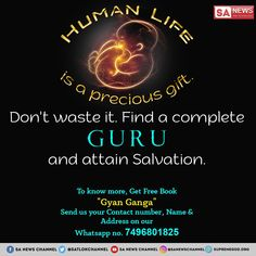 Human life is a precious gift. Don't waste it. Find a complete Guru and attain Salvation. For God is the only one who is the true friend of the soul. Mysore Palace, Life Is Precious, Precious Gift, Sa News, Gita Quotes, Thursday Motivation, Om Namah Shivaya, Spiritual Teachers, News Channels