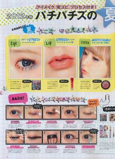 Zipper Magazine Amo makeup tutorial