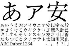 凸版文久明朝   フォント製品   株式会社モリサワ