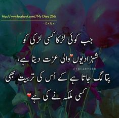 Image about urdu in اردو اقتباسات by ♡Muslimah♡ Poetry Quotes In Urdu, Ali Quotes, Love Poetry Urdu, Jokes Quotes, Quotations, Urdu Quotes, Qoutes, Muslim Love Quotes, Islamic Love Quotes