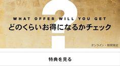 global banner mystery offer