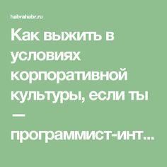 Как выжить в условиях корпоративной культуры, если ты — программист-интроверт / Блог компании 1cloud.ru / Хабрахабр