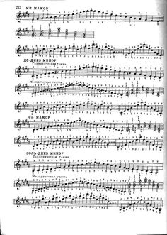 Таблица гамм, аккордов и арпеджио Sheet Music Notes, Music Theory, Musica