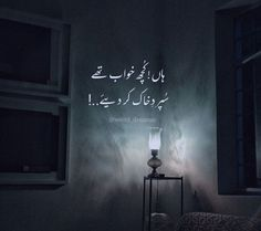 Poetry Lines, The Dreamers, Weird, Neon Signs, Writing, Urdu Poetry, Pakistan, Quotes, Quotations