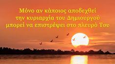 «Ο ίδιος ο Θεός, ο μοναδικός (Γ΄) Η εξουσία του Θεού (Β΄)» Μέρος Έκτο
