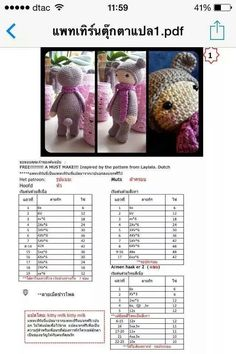 This Pin was discovered by MES Crotchet Patterns, Crochet Doll Pattern, Afghan Crochet Patterns, Crochet Dolls, Doll Patterns, Crochet Bear, Crochet Patterns Amigurumi, Cute Crochet, Amigurumi Doll
