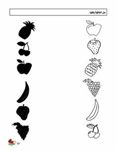 Sombras frutas Science Activities For Toddlers, Printable Preschool Worksheets, English Worksheets For Kids, Math For Kids, Kids Worksheets, Preschool Writing, Free Preschool, Kids Education, Teaching Kids
