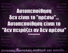 Greek Quotes, Texts, Lyrics, Cards Against Humanity, Humor, Smile, Google, Jars, Humour
