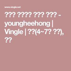 재활용 카네이션 꽃다발 만들기 - youngheehong | Vingle | 키즈(4~7세 부모), 부모
