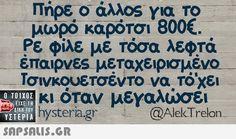 αστειες εικονες με ατακες Funny Greek Quotes, Greek Memes, Funny Quotes, Free Therapy, Funny Statuses, English Quotes, Just For Laughs, Laugh Out Loud, Lol