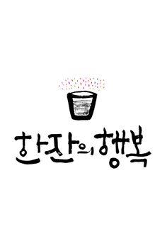 calligraphy_한잔의 행복