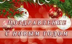 Поздравление с Новым Годом! Счастливого Нового Года!