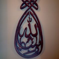 Modern Islamic calligraphy wood carving by TDS WOOD CARVING