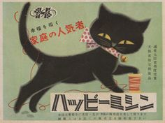vintage 1950s Japanese ad cat