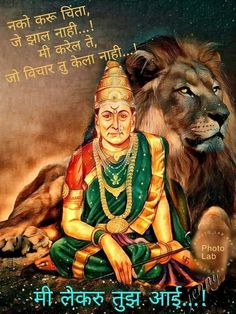 Saints Of India, Swami Samarth, Devotional Quotes, Trust God, Mothers, Spirituality, Movie Posters, Film Poster, Spiritual