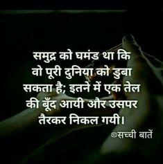 Tel ki boond ud gamand  ko chaknachoor kiya... Chankya Quotes Hindi, Desi Quotes, Motivational Quotes In Hindi, Quotations, Inspirational Quotes, Motivational Thoughts, Words Can Hurt Quotes, True Words, Sunny Quotes