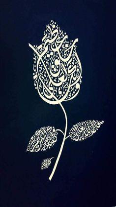 Arabic Calligraphy Art, Arabic Art, Islamic Art Pattern, Pattern Art, Motifs Islamiques, Images Noêl Vintages, Turkish Art, Islamic Pictures, Religious Art