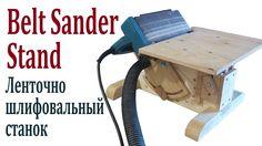 Шлифовальный станок с наклоном, из ленточной шлифмашины (Belt Sander Sta...