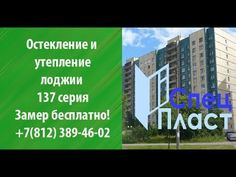 Остекление балконов и лоджий от Производителя СпецПласт в Санкт-Петербурге +7(812) 389-46-02 , www.specplastspb.ru