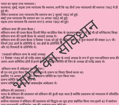 This is the about helping the people that how to prepare for KBC ,that is KBC ki taiyari kaise kare in Hindi, KBC GK questions in Hindi and English General Knowledge Book, Gernal Knowledge, Knowledge Quotes, Study Hard Quotes, English Moral Stories, Political Science Major, Ias Study Material, Hindi Language Learning, Gk Questions And Answers