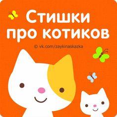 Стихи про кошек Baby Knitting, Crochet Baby, Funny Poems, Baby Kids, Baby Boy, Kids Poems, Kids Education, Pikachu, Barn