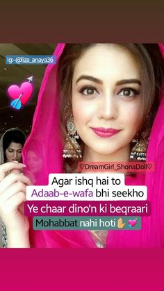 Girly Quotes, Sad Quotes, Heartache Quotes, Chocolate Cake Designs, Pakistani Bridal Makeup, Sajid Khan, Broken Quotes, Happy Love, Romantic Love Quotes