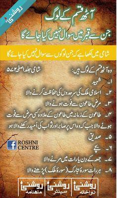 Afshii maji d Urdu Quotes Islamic, Islamic Phrases, Islamic Teachings, Islamic Messages, Islamic Inspirational Quotes, Muslim Quotes, Islamic Dua, Islam Hadith, Allah Islam