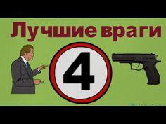 Лучшие враги 4 серия 2014 (Анонс)
