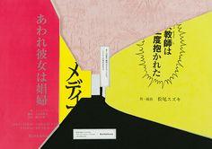 Yasuhide Arai, bunkamura