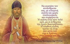 Orthodox Christianity, Faith In God, Christian Faith, Gods Love, Stress, Spirituality, Words, Quotes, Quotations