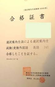 Image result for 通訳案内士