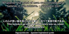 Top 10 Inspirational & Motivational Japanese Quotes. Pt1. | LinguaJunkie.com…
