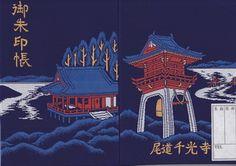 広島 千光寺