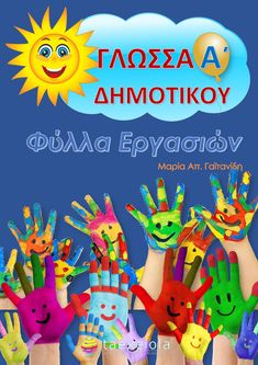 Publishing platform for digital magazines, interactive publications and online catalogs. Convert documents to beautiful publications and share them worldwide. Title: Γλώσσα Α΄ Δημοτικού Φύλλα εργασιών Taexeiola Gr, Author: Marios Mon, Length: 171 pages, Published: 2017-06-22