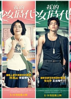Our Times. A Taiwanese opposite-attract high school romance movie.