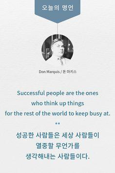 #오늘의명언, 2015.04.15, #휴명언 Wise Quotes, Famous Quotes, Learn Korean, Idioms, Successful People, Better Life, Proverbs, Cool Words, Affirmations