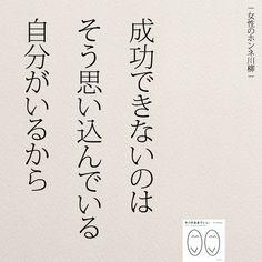 成功できない理由とは | 女性のホンネ川柳 オフィシャルブログ「キミのままでいい」Powered by Ameba Wise Quotes, Famous Quotes, Inspirational Quotes, Cool Words, Wise Words, Japanese Quotes, Meaningful Life, Favorite Words, Powerful Words