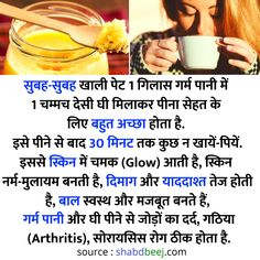 Desi ghee and hot water benefits in hindi Natural Health Tips, Daily Health Tips, Health And Fitness Tips, Health And Beauty Tips, Natural Skin, Home Health Remedies, Natural Health Remedies, Food To Gain Muscle, Ayurvedic Remedies