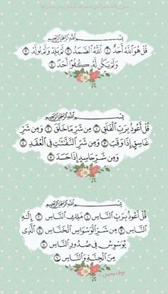 Islamic Wallpaper Iphone, Quran Wallpaper, Islamic Quotes Wallpaper, Galaxy Wallpaper, Wallpaper Backgrounds, Wallpapers, Pray Quotes, Quran Quotes Love, Arabic Love Quotes